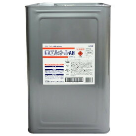 ライオン エルオールAH 15kg 業務用アルコール製剤(食品添加物)