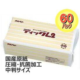 【送料無料】抗菌ペーパータオル中判(レギュラーサイズ) 圧縮ディックL2 200枚入 1ケース[60パック入]【業務用】【ペーパータオル】【手拭き】