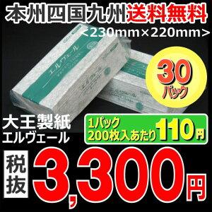エルヴェールペーパータオルエコシングル中判レギュラーサイズ200枚入1ケース[30パック入]