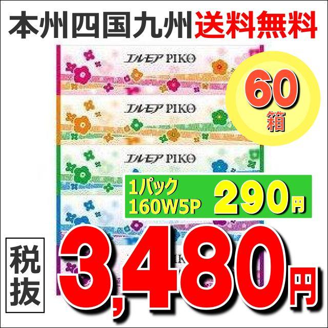 【送料無料】エルモアピコティッシュ 160W 5P 1ケース[60箱:1パック(5箱入)×12]