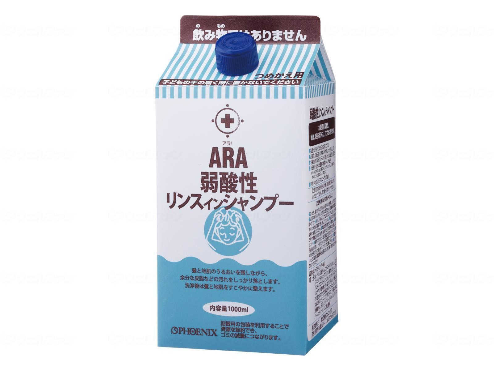 フェニックスアラ ARA弱酸性リンスインシャンプーケース販売 1000ml×12本セット1万円以上購入で送料無料[介護 ケア サポート 介護用品 通販 風呂 業務用 父の日]
