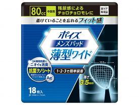 日本製紙クレシア ポイズ メンズパッド 中量用18枚・安心の中量用16枚・ 多量用14枚・安心の多量用12枚