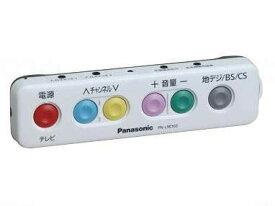パナソニックエイジフリー レッツ・リモコンAD PN-L90102[介護 ケア サポート 介護用品 通販 生活 支援]