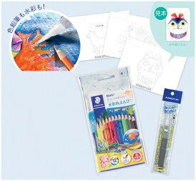 新入荷ステッドラー日本水彩色鉛筆お楽しみセット144010SET[介護 ケア サポート 介護用品 通販]