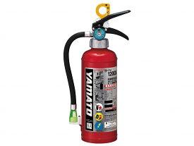 ヤマトプロテック蓄圧式粉末(ABC)消火器業務用 4型 1.2kgFM-1200X[介護 ケア サポート 介護用品 通販]