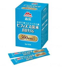 クリニコ ビフィズス菌末BB536 2gx30本/箱[介護 ケア サポート 介護用品 通販 食事補助 食事介助]