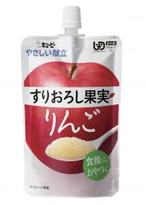 キユーピー やさしい献立すりおろし果実 Y4-11(りんご)・Y4-12(ももとりんご)・Y4-13(パイナップルとリンゴ)[介護 ケア サポート 介護用品 通販 食事補助 食事介助]