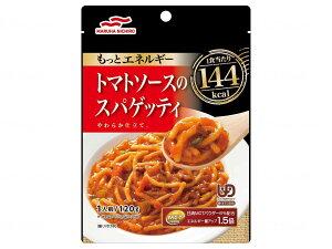 マルハニチロのもっとエネルギートマトソースのスパゲッティ / 45602 120g高エネルギー/栄養補助/低栄養予防/レトルト/高カロリー/介護食/シニア/高齢者/介護用品