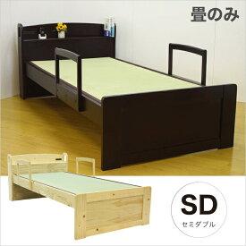 畳 畳ベッド用 たたみ タタミ 日本製 い草 国産 ベッド用 セミダブル セミダブルベッド用 和風 送料無料 格安 お手頃価格 楽天 通販