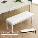 ベンチ チェアー ダイニング 椅子 ダイニングベンチ ホワイト ブラウン 木製 PVC 合成皮革 白 シンプル おしゃれ 高級…