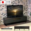 テレビボード 150 ローボード ブラック 黒 ヴィンテージ風 幅150 テレビ台 TV台 TVボード アイアン インダストリアル…