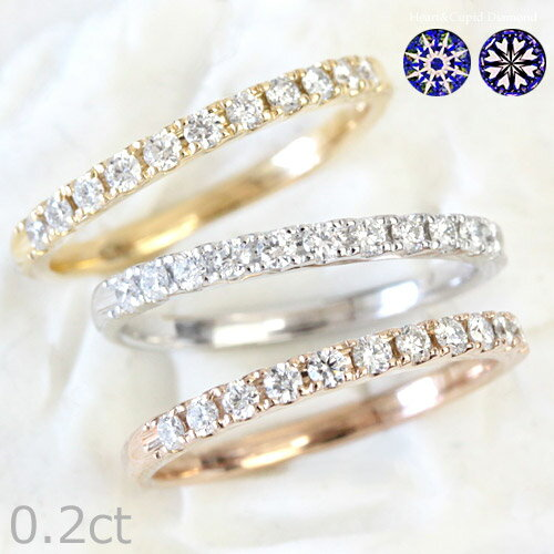 H&C ダイヤモンド エタニティリング 0.2ct K18 ダイアモンド 11石 プラチナも作成可 カード鑑別書付 ハート&キューピッド 抜群の輝きE-Gカラー、VS-SIクラス ハーフエタニティ ダイヤモンドリング ダイヤモンド リング ダイヤ リング ハーフエタニティ ファランジリング