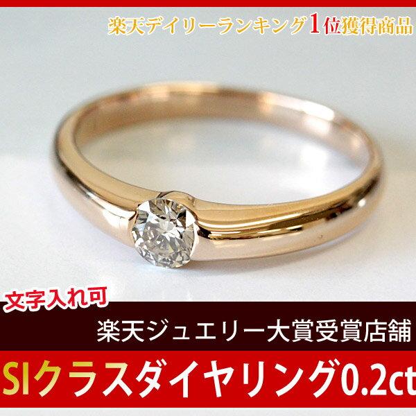 ダイヤモンド リング 0.2ct シャンパンカラー ブラウンダイヤ リング 一粒ダイヤ SIクラス ダイアモンド ダイヤ リング 高品質 K18、プラチナ リング も作成可 H&C限定販売中 品質お試し価格 ※YGはK18のみ作成可