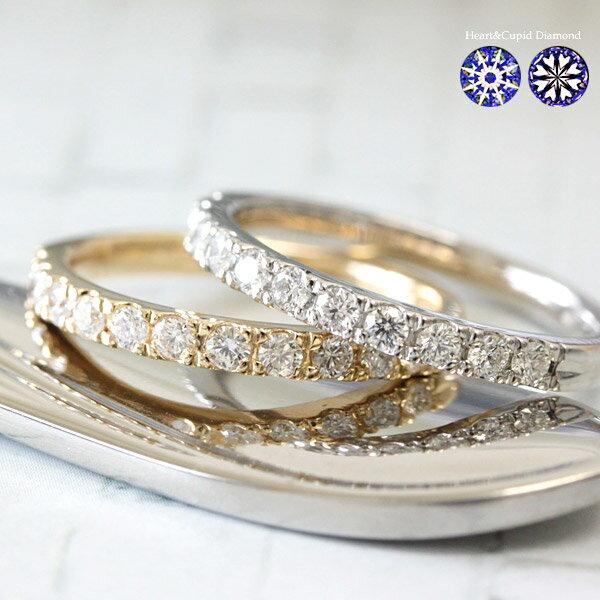エタニティリング H&C ダイヤモンド エタニティリング 0.3ct K18 18金 リング 11石 プラチナ リング も作成可 カード鑑別書付 ハート&キューピッド 抜群の輝きE-Gカラー、VS-SIクラス ハーフエタニティ ダイヤモンドリング ダイヤリング