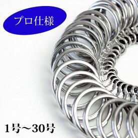 プロ仕様 リングゲージ 1〜30号 指輪 サイズ ゲージ 計測 測り 楽天ランキング1位の人気商品! 送料無料