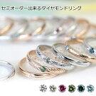 セミオーダーダイヤモンドリング0.05ctダイヤが選べるデザインも選べるH&C0601楽天カード分割