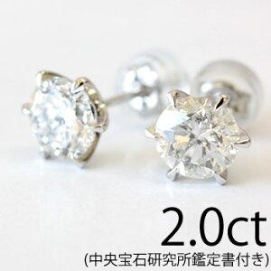 【2.0ctアップ】 2ct ダイヤ ピアス プラチナ900 ダイヤモンド ピアス G〜Hカラー、SI、GOOD スタッドピアス 中央宝石研究所鑑定書付き 【ダイヤモンド セール】