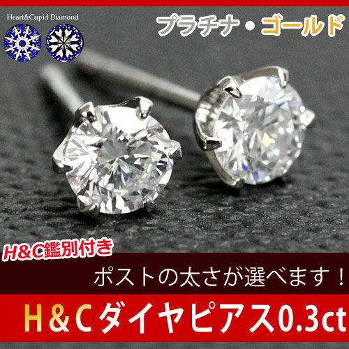 Pt900 H&C ダイヤモンド ピアス 0.3ct プラチナピアス K18も選べます ダイヤ ピアス ダイアモンド 一粒ダイヤ ピアス 安心のカード鑑別書付【あす楽対応】