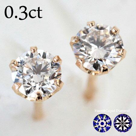 H&C ダイヤモンド ピアス 0.3ct プラチナピアス K18ゴールドも選べます ダイヤ ピアス ダイアモンド 一粒ダイヤ ピアス H&Cカード鑑別書付【あす楽対応】