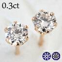 ダイヤ ピアス プラチナ K18 H&C ダイヤモンド ピアス 0.3ct VS〜SI1 ダイヤピアス ダイヤ ピアス ダイヤモンド 一粒…