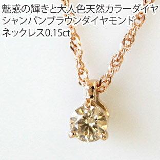 K18 シャンパンカラー ブラウンダイヤ ネックレス 0.15ct ダイヤモンド ネックレス 一粒ダイヤ ダイヤ ネックレス ダイアモンド スキンジュエリー ※チェーンはK10ゴールドとなります カード鑑別書【あす楽対応】