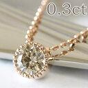 K18 ミル打ちデザイン シャンパンブラウンカラー ダイヤモンド 0.3ct ペンダント 一粒 ダイヤ ネックレス