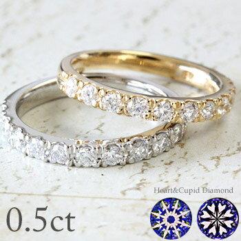 H&C ダイヤモンド エタニティリング 0.5ct K18 ダイアモンド 11石 ダイヤモンド リング ダイヤ リング プラチナも作成可 カード鑑別書付 ハート&キューピッド 抜群の輝きE-Gカラー、VS-SIクラス ハーフエタニティ ダイヤ エタニティ リング