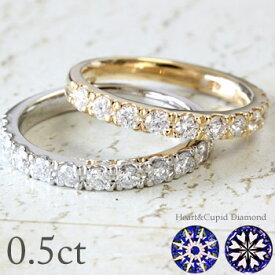 H&C ダイヤモンド エタニティリング 0.5ct K18 18金 リング ダイアモンド 11石 ダイヤモンド リング ダイヤ リング プラチナ リング も作成可 カード鑑別書付 ハート&キューピッド 抜群の輝きE-Gカラー、VS-SIクラス ハーフエタニティ ダイヤ エタニティ リング