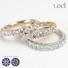 H&C ダイヤモンド エタニティリング 1.0ct K18 18金 リング ダイアモンド 11石 プラチナ リング も作成可 カード鑑別書付 ハート&キューピッド 抜群の輝きE-Gカラー、VS-SIクラス ハーフエタニティ 1ct