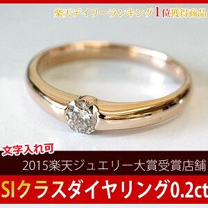 シャンパンブラウン ダイヤモンド リング 0.2ct SIクラス【ダイヤ リング】【一粒ダイヤ】【あす楽対応】