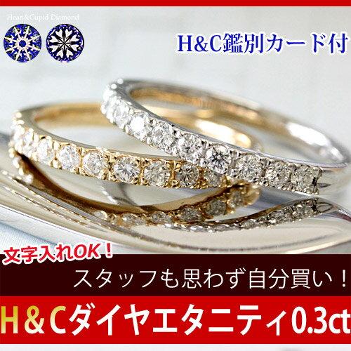 H&C ダイヤモンド エタニティリング 0.3ct K18 ダイアモンド 11石 プラチナも作成可 カード鑑別書付 ハート&キューピッド 抜群の輝きE-Gカラー、VS-SIクラス ハーフエタニティ ダイヤモンドリング ダイヤモンド リング ダイヤ リング ハーフエタニティ ダイヤエタニティ