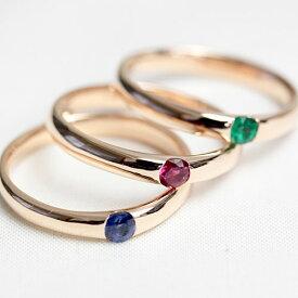 K10 3種類の色石から選べる色石リング エメラルド ルビー サファイヤ 一粒 リング 【指輪】