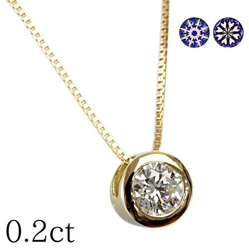 K18 一粒 ダイヤモンド ネックレス H&C 0.2ct ベゼルセッティング ダイヤ ネックレス 無色透明 F-Gカラー SIクラス H&C 一粒ダイヤ 覆輪留め 誕生日 結婚記念日 プレゼント