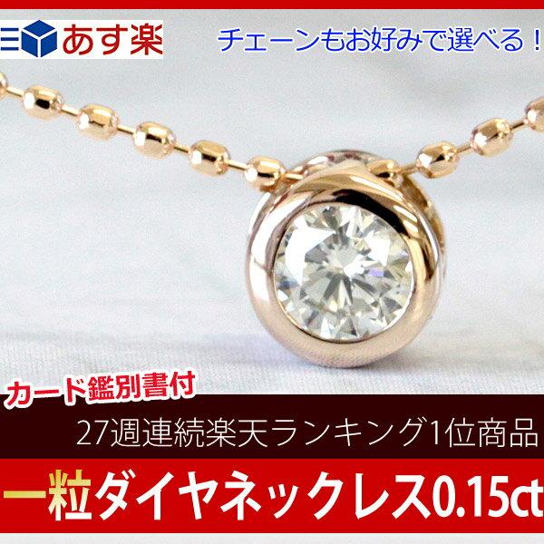 K18 ダイヤモンド ネックレス 0.15ct 一粒ダイヤ ダイヤ ネックレス ベゼルセッティング 覆輪留め SIクラス プレゼント 誕生日 結婚記念 スキンジュエリー【あす楽対応】