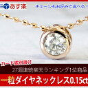 K18 ダイヤモンド ネックレス 0.15ct 一粒ダイヤ ダイヤ ネックレス ベゼルセッティン...
