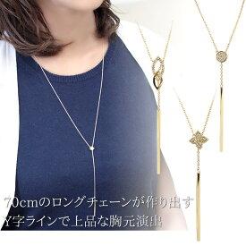K18 ネックレス ロングネックレス 70cm ダイヤモンドネックレス Y字ラインが胸元を上品に演出 シンプルでいてスタイリッシュ