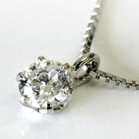 プラチナ ダイヤモンド ネックレス 0.3ct 一粒ダイヤネックレス Pt900 六本爪 ティファニーセッティング【あす楽対応】※通常チェーンはK18 40cmとなります K18イエローゴールド ピンクゴールドも作成可