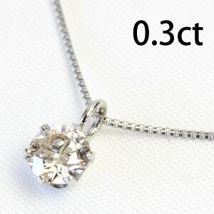 プラチナ ダイヤモンド ネックレス シャンパン ブラウン ダイヤモンド 0.3ct 一粒ダイヤ ネックレス ※通常チェーンはK18 40cmとなります VS〜SI1クラス 六本爪 ティファニーセッティング K18 ピ