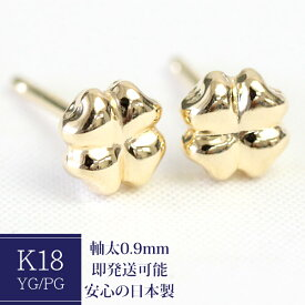 K18 ピアス クローバー セカンドピアス 軸太 0.9mm 四葉 石なし 地金 18k ゴールドピアス シンプル レディース ネコポス 送料無料 1ペア販売