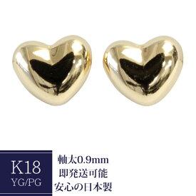K18 ピアス ハート 4mm セカンドピアス 軸太 0.9mm 石なし 地金 18k ゴールドピアス シンプル レディース ネコポス 送料無料 1ペア販売