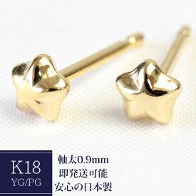 K18 ピアス 星 4mm セカンドピアス 軸太 0.9mm スター 石なし 地金 18k ゴールドピアス シンプル レディース ネコポス 送料無料 1ペア販売