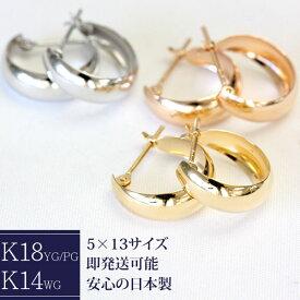 フープピアス K18 5mm×13mm K18 ムーンピアス 月甲 ピアス 地金ピアス 石なし ゴールド ピアス フープピアス 甲丸 月甲丸 フープピアス 18K WGはK14となります ※商品は1ペア価格ですのでご安心下さい【安心の日本製】