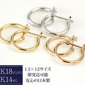 フープピアス 1.5mm×12mm K18ピアス 輪っか 石なし 地金 フープ ピアス ピンクゴールド ホワイトゴールド イエローゴールド ※WGのみK14になります  ※商品は1ペア価格ですのでご安心下さい【安心の日本製】