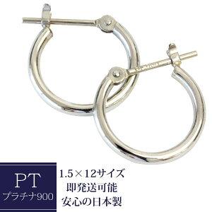 ピアス プラチナ フープ 1.5mm×12mm Pt900 フープピアス プラチナピアス 輪っか 石なし 地金 ※商品は1ペア価格ですのでご安心下さい【安心の日本製】