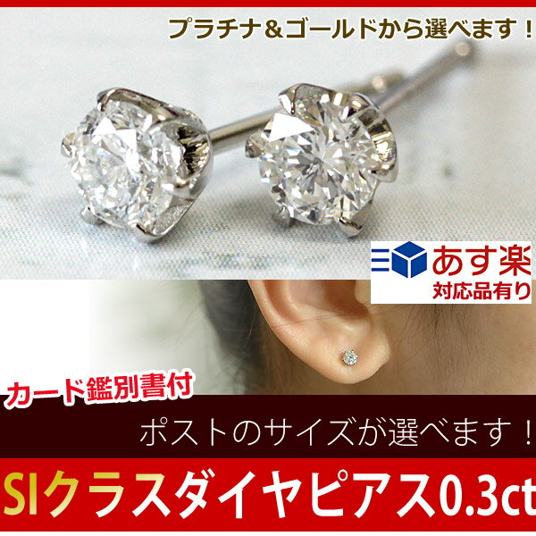 プラチナ ダイヤモンド ピアス 0.3ct 一粒ダイヤ スタッドピアス ダイヤ ピアス プラチナピアス K18YG、K18PGも選べます F-Gカラー、SIクラス、GOOD ダイアモンド 結婚記念日 誕生日 プレゼント【あす楽対応】