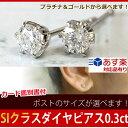 ダイヤモンド プラチナ ゴールド