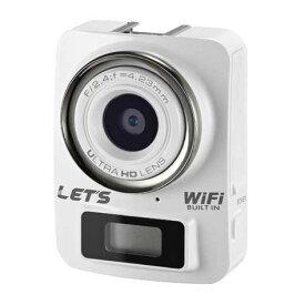 【送料無料】【正規品】レッツコーポレーション 800万画素 4K&Full HD 超ミニカメラ デジタルカメラ アクションカメラ L-MC4K(W-ホワイト)L-MC4K-W LMC4K-W