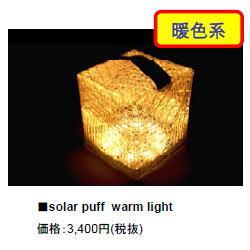 【あす楽対応_関東】【在庫あり送料無料】Landport ランドポート Grandex グランデックス ソーラー充電の折りたためるライト(WWFジャパン公認グッズ/OEM提供) solar puff warm light ソーラーパフウォームライト PUFF-15WL PUFF15WL(暖色系)【LP】
