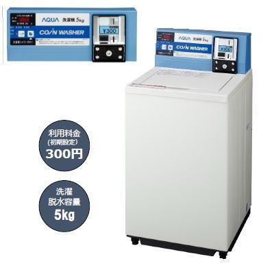 【送料無料】HaierAQUA ハイアールアクア 5.0kg 価格設定切替コイン式 業務用全自動洗濯機 MCW-C50(W-パールホワイト) MCWC50-W(MCW-C45後継品)※メーカー直送商品につき、代金引換のご注文はお受け出来ません。