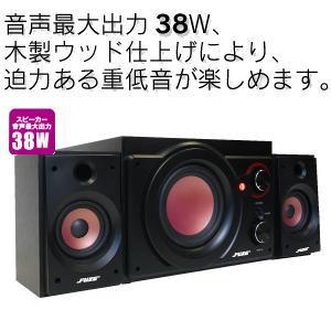 【あす楽対応_関東】【在庫あり送料無料】FUZE フューズ アンプ内蔵2.1ch重低音スピーカーシステム サブウーハーコントロールシステム AS270【OC】